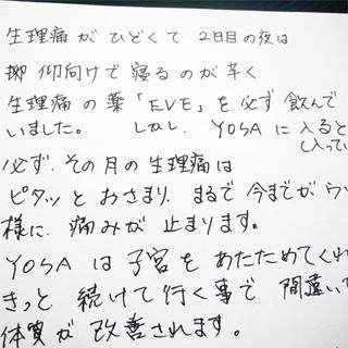 YOSA PARK 雲母 新潟市 ヨサパーク キララ yosa ヨサ 東区 よもぎ蒸し ダイエット YOSA PARK 雲母