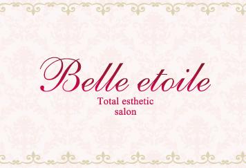 Belle etoile ベル・エトワール 長岡市 ハーバルピール ニキビ アトピー しわ たるみ 美肌 痩身 グリーンピール  Belle etoile ベル・エトワール