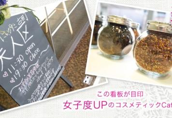 にいがた古町美人区 新潟市 ダイエット 脂肪燃焼 エステサロン カフェ コスメ にいがた古町美人区